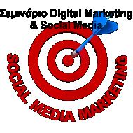 Εκπαιδευτικό Πρόγραμμα Digital Marketing & Social Media